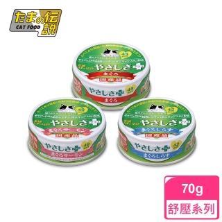 【小玉】小玉貓罐-紓壓配方 24入(日本原裝 天然 純肉 湯罐 紓壓 頂級貓罐)