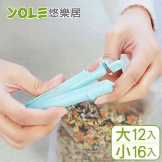 【YOLE 悠樂居】日本吸盤收納零食餅乾密封口夾#1127037(小16入+大12入)