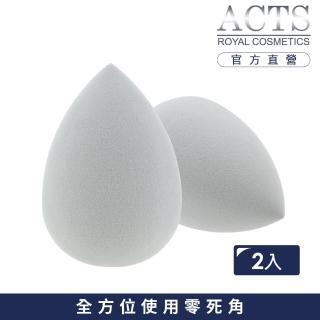 【ACTS 維詩彩妝】高密度Q海綿 水滴形灰 2入