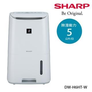 【SHARP 夏普】一級能效★6坪衣物乾燥除濕機(DW-H6HT-W)