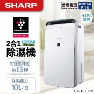 【SHARP 夏普】一級能效★10L新衣物乾燥HEPA空氣淨化除濕機(DW-J10FT-W)