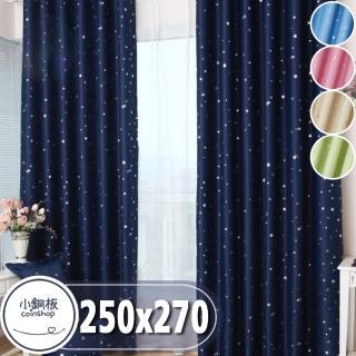 【小銅板-星空系列遮光窗簾】單片寬250*高270-1片入(多色可選 可穿 伸縮桿 掛勾 兩用)