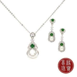 【喜緣玉品】天然翡翠福祿雙全晶鑽套組(銀白K)