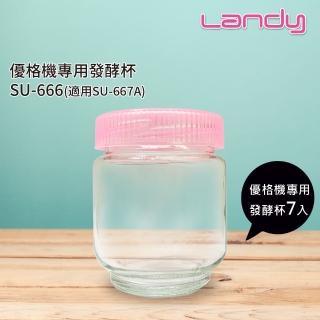 【Landy】優格機專用發酵杯SU-666(適用SU-667A)