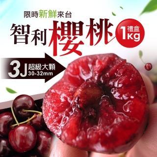 【優鮮配】特大9ROW智利櫻桃1kg禮盒(30-32mm-年節禮盒)/