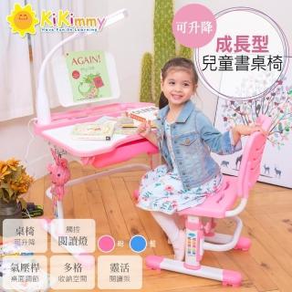 【kikimmy】可升降成長型兒童書桌椅/兒童桌椅(桌+椅+閱讀書架+閱讀燈)/