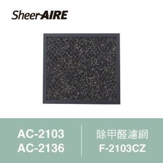 【SheerAIRE 席愛爾】AC-2103/2136 除甲醛濾網(F-2103CZ)
