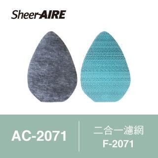 【SheerAIRE 席愛爾】迷你空氣清淨機專用濾網(AC-2071專用濾網)