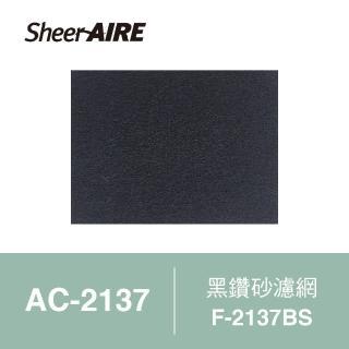 【SheerAIRE 席愛爾】AC-2137空氣清淨機專用前置濾網(F-2137BS)