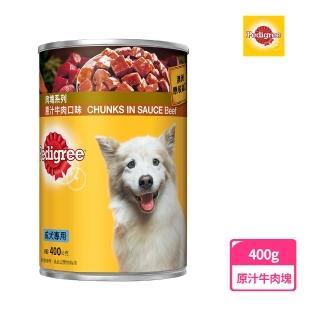 【寶路】成犬罐頭-原汁牛肉塊口味400g