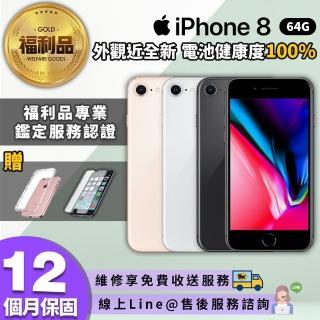 【Apple 蘋果】福利品 iPhone 8 64G 4.7吋 電池健康度100% 外觀近全新 智慧型手機(贈液晶微電腦快煮鍋)