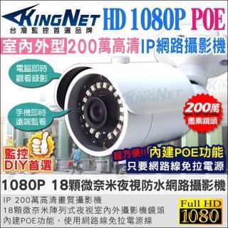 【KINGNET】監視器攝影機 HD 1080P IP攝影機(防剪支架 POE供電)