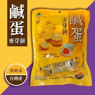 【昇田食品】鹹蛋麥芽餅(150g)