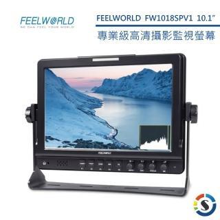 【FEELWORLD富威德】FW1018SPV1 專業攝影監視螢幕10.1吋(勝興公司貨)