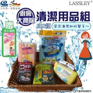 【LASSLEY】日本WAKO清潔用品五件組502(抹布3入 海棉5入 菜瓜布5入 鍋刷8入 網布海棉1入 贈排水口網袋)