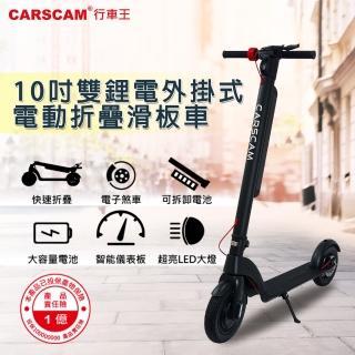 【CARSCAM】10吋輪胎雙鋰電外掛式電動折疊滑板車