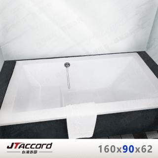 【JTAccord 台灣吉田】T133-160-90 坐式壓克力浴缸(嵌入式空缸)