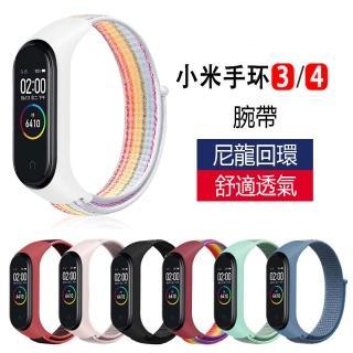 【kingkong】小米手環3/4 腕帶 替換帶 尼龍編織回環式錶帶 透氣舒適 運動智能錶帶(高端商務錶帶 3/4通用)