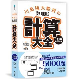 川島隆太教授的數理腦計算大全:1天1頁共366天,靠有趣的計算帶給大腦活力!/