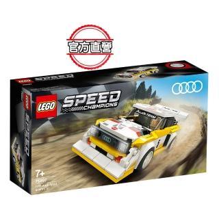 【LEGO 樂高】極速賽車系列 1985 Audi Sport quattro S1 76897 奧迪 跑車(76897)