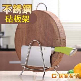 【G+ 居家】304不鏽鋼桌上型砧板架(鍋蓋架/鍋蓋座/廚房置物架)