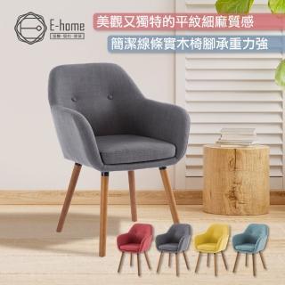 【E-home】Xenia芝妮雅布面餐椅 兩色可選(餐椅)