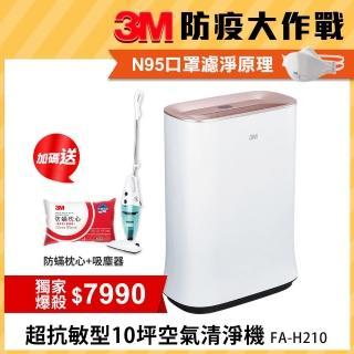 加碼送吸塵器【3M】10坪抗敏靜音空氣清淨機FA-H210/自動偵測PM2.5(內附活性碳濾網1片)