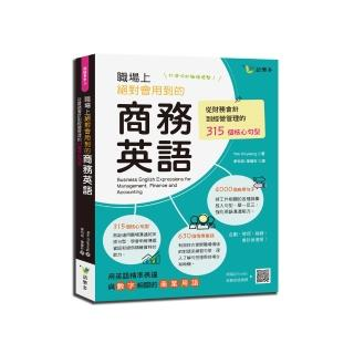 職場上絕對會用到的商務英語:從財務會計到經營管理的315個核心句型