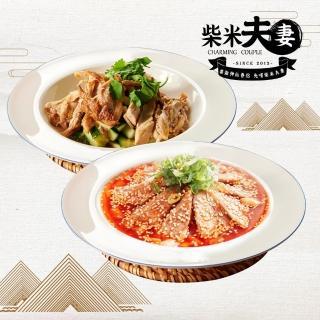 【柴米夫妻】招牌開胃菜2件組(山東燒雞X1+四川紅油口水雞X1)