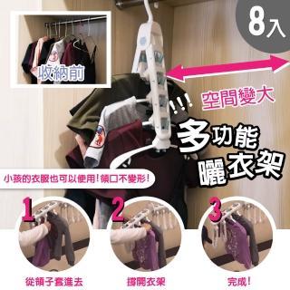 【青禾坊】好媳婦多功能收納曬衣架 晒衣架魔術省空間(8入)