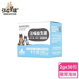 【汪喵星球】汪喵腸胃益生菌-海味 2gx30包/盒(犬貓保健)