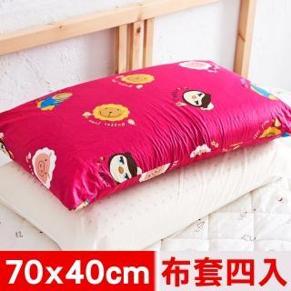 【奶油獅】同樂會系列-100%精梳純棉信封式標準枕通用枕頭套(莓果紅四入)