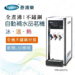 【Toppuror 泰浦樂】全煮沸豪華不鏽鋼桌上型冰溫熱自動補水品茗機不含安裝(TPR-WD37A)