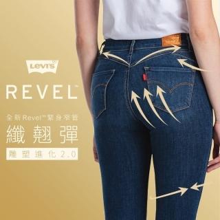 【LEVIS】女款 Revel 中腰緊身牛仔褲 / 超彈力塑形布料 / Lyocel天絲棉 / 暈染刷白-人氣新品