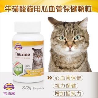 【吉沛思】牛磺酸貓用心血管保健顆粒80g