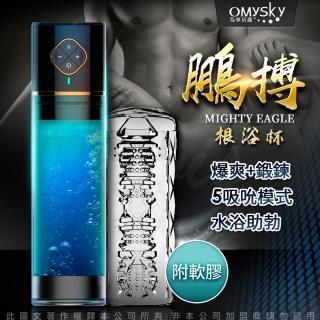 【omysky】鵬搏 3檔吸氣USB磁吸充電男用助勃根浴杯+專屬膠條 套組