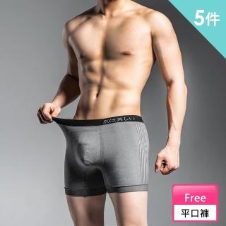 【京美】竹炭銀纖鍺能量抗老保健帝王褲5件組