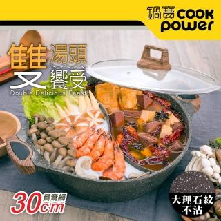 【CookPower 鍋寶】鑄造大理石不沾鴛鴦鍋30CM(IH電磁爐適用)