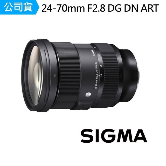 【Sigma】24-70mm