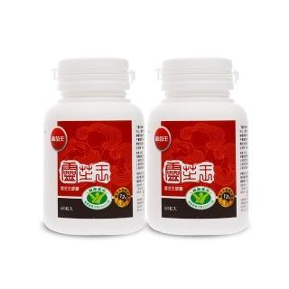 【葡萄王】認證靈芝60粒X2瓶 共120粒(國家調節免疫力健康食品認證靈芝多醣12%)