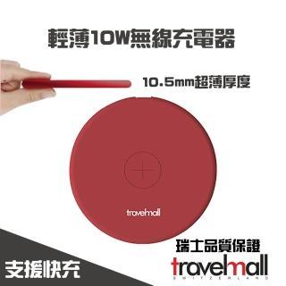 【Travelmall】輕薄旅行專用快速無線充電/輕巧便攜/智慧安全(紅色)