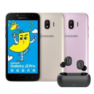 贈QCY藍芽耳機【SAMSUNG 三星】Galaxy J2 Pro 5吋智慧型手機(1.5G/16G)