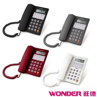 【WONDER 旺德】10組記憶來電顯示有線電話(WT-07)