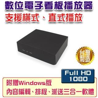 【上盈】DS200數位電子看板用播放器(多媒體播放器)