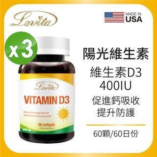 【Lovita愛維他】維生素D3膠囊400IU 60顆/瓶(3入組 維他命)