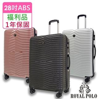 【ROYAL POLO】福利品 28吋  御風行者ABS硬殼箱/行李箱(3色任選)