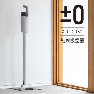 【正負零±0】電池式無線吸塵器 XJC-C030(白色)
