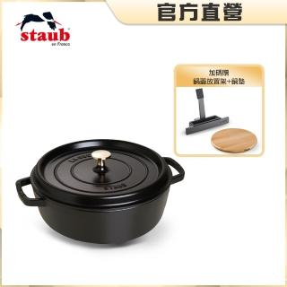 【法國Staub】鑄鐵淺燉鍋26cm(贈鍋蓋架+磁性原木鍋墊)