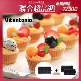 【Vitantonio】迷你小塔皮+杯子蛋糕烤盤組合(一片迷你小塔皮+兩片杯子蛋糕烤盤)