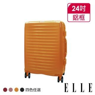 【ELLE】Louvre-羅浮宮系列-24吋輕量PC材質行李箱(多色任選 EL31258)